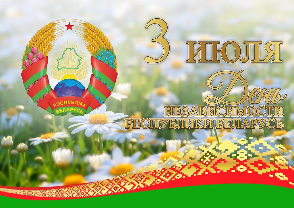 День независимости беларуси открытки, смешные